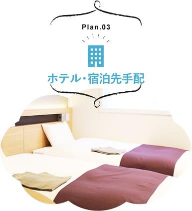 ホテル・宿泊先手配