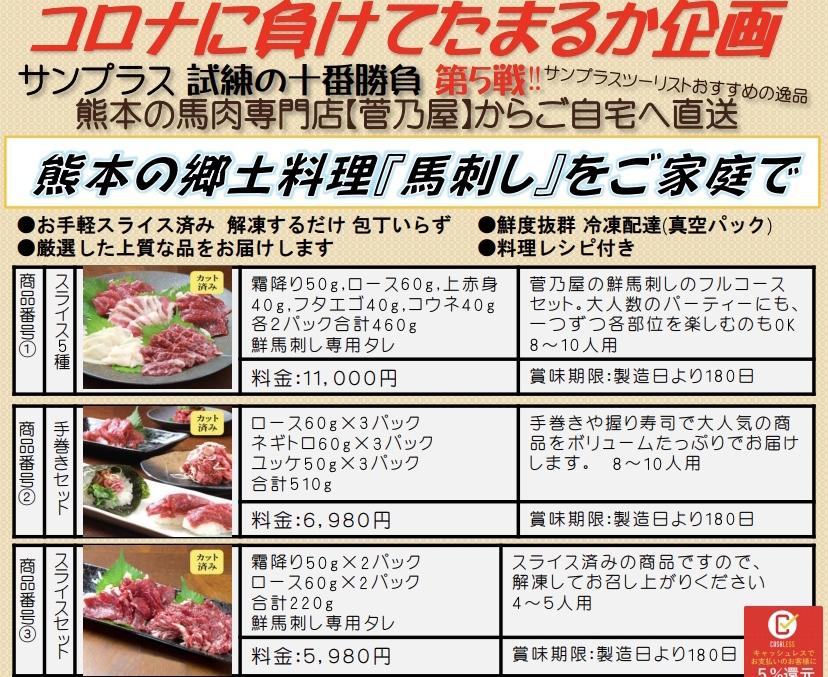 コロナに負けてたまるか企画 熊本の郷土料理『馬刺し』をご家庭で